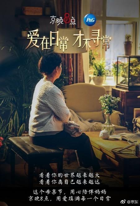 宝洁×京东×二更丨母亲节创意竖屏广告《爱在视频长妇蛇图片
