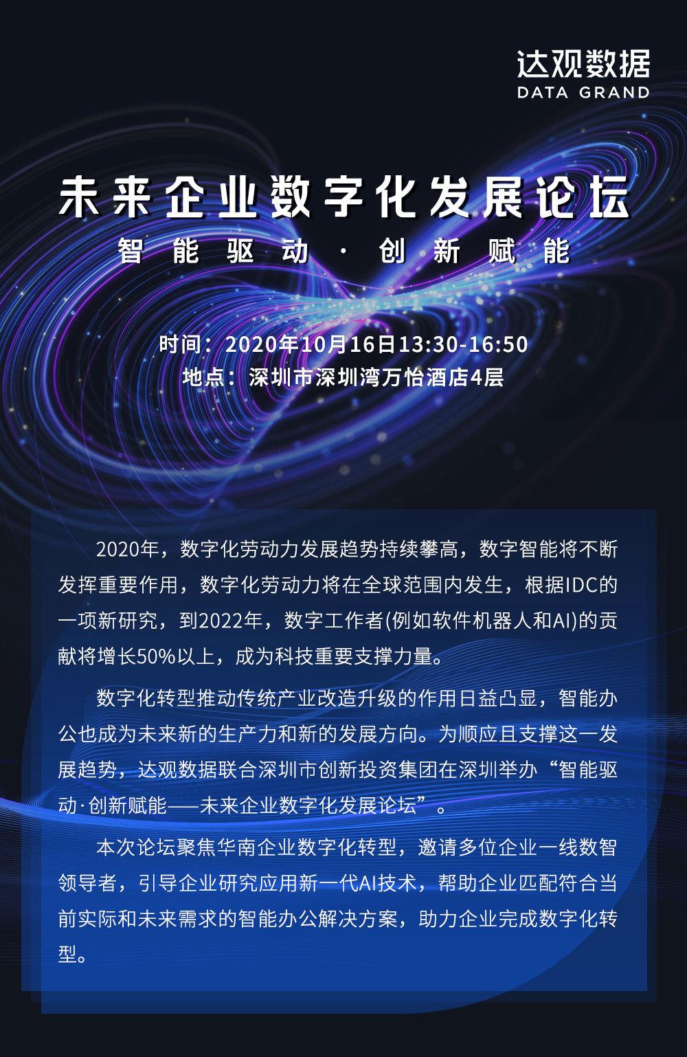 达观-【数字化转型论坛】达观数据2020未来企业数字化发展论坛开启报名,10月16日,与你相约深圳!插图
