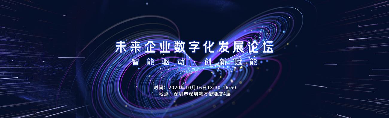 达观-【数字化转型论坛】达观数据2020未来企业数字化发展论坛开启报名,10月16日,与你相约深圳!插图(5)